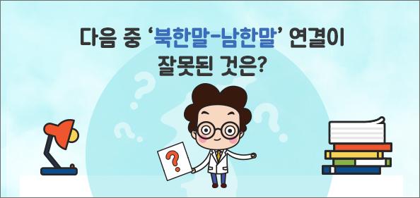 [이벤트②] 북한말-남한말 연결이 잘못된 것은?